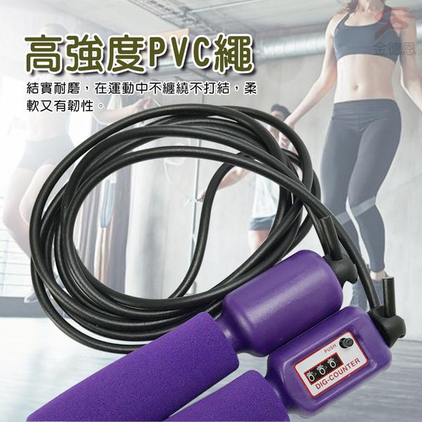 金德恩 台灣製造 PVC可調節物理計數跳繩/有氧/運動/健身