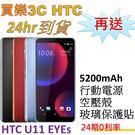 HTC U11 EYEs 手機64G,送 5200mAh行動電源+空壓殼+玻璃保護貼,24期0利率
