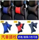 促銷 殺很大【汽車舒適頭枕】藍色 紅色 ...