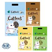 寵物家族-【6包免運組】CatFeet豆腐砂(原味/綠茶/活性碳/咖啡) 7L