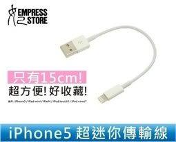 #【妃航】超迷你便攜 23CM iPhone 6/6 Plus 8pin 數據線 傳輸線 充電 iPhone 5