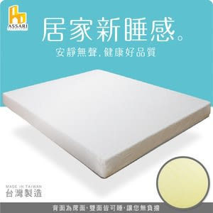 ASSARI-日式高彈力冬夏兩用彈簧床墊(單人3尺)