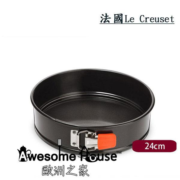 法國品牌 LC 24cm 可分離圓形烘培烤模