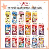 CIAO貓肉泥[寒天/啾嚕/啾嚕燒肉/噗啾肉泥,14種口味] 產地:日本