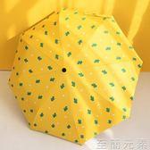 遮陽傘ins雨傘女晴雨兩用小清新學生摺疊傘男防曬防紫外線太陽傘遮陽傘 至簡元素