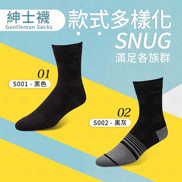 Snug 除臭襪 襪子 科技紳士襪 黑 黑灰 皮鞋襪 吸汗 透氣 腳臭剋星 Snug襪子 除臭抗菌 S001 S002