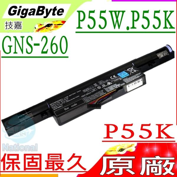 技嘉 GA GNS-260 電池(原廠)-Gigabyte P55 電池,P55G 電池,P55G V5,P55K 電池,P55K V4,P55W 電池,P55W R7