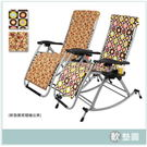 【LIFECODE】保暖軟椅墊 (無段式躺椅專用) LC607A+