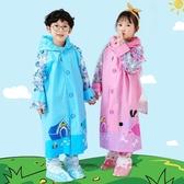 兒童雨衣幼兒園男童女童寶寶小孩小學生斗篷式雨披帶書包位【快速出貨】