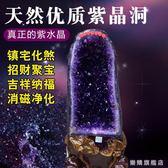 天然紫晶洞擺件 水晶洞 消磁凈化招財聚寶盆 原石玄關鎮宅錢袋wy