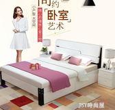 現代簡約全實木床1.8m 雙人床1.5米鬆木歐式單人床1.2主臥經濟型qm    JSY時尚屋