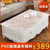 桌布 PVC軟玻璃桌布塑料長方形防水防燙防油免洗清新水晶板客廳茶幾墊RM