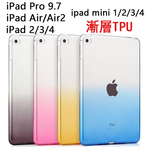 漸層殼 iPad Pro 9.7 Mini4 平板皮套 Air Air2 軟殼 漸變TPU 超薄 iPad 2 3 4 硅膠套 iPad Mini 2 3 保護套