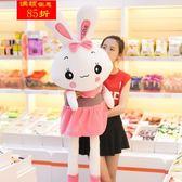 毛絨玩具兔子公仔小白兔布娃娃可愛玩偶抱枕送兒童女孩聖誕節禮物 60公分【元氣少女】