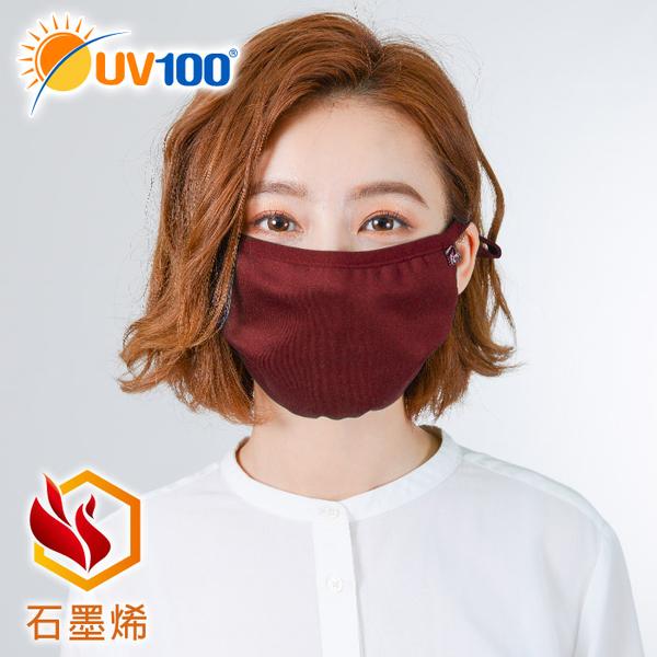 UV100 防曬 抗UV 石墨烯遠紅保暖輕巧口罩