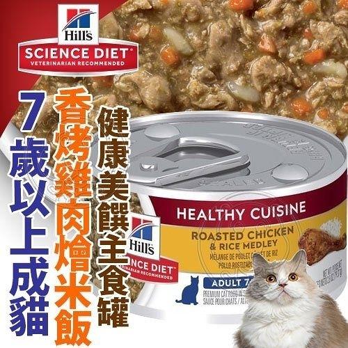 【培菓寵物48H出貨】美國Hills新希爾思》成貓7歲以上7+香烤雞肉燴米飯健康美饌主食罐