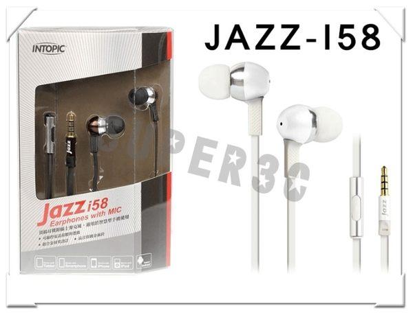 新竹【超人3C】INTOPIC 廣鼎-全功能型鋁合金耳機麥克風 JAZZ-I58 10 mm 釹鐵錋喇叭設計