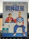 挖寶二手片-E03-014-正版DVD-電影【銅牌巨星】-梅麗莎勞奇 蓋瑞寇爾(直購價)