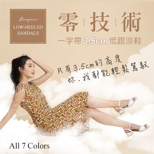 (現貨)(限時↘結帳後1080元)BONJOUR零技術!3.5cm網美低跟涼鞋Low-heeled Sandals(7色)