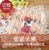 【即期良品】日本零食 栗山60枚星星米果