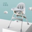 兒童餐椅 寶寶餐椅餐桌 吃飯椅兒童餐椅便攜式家用可折疊多功能bb學【快速出貨八折鉅惠】