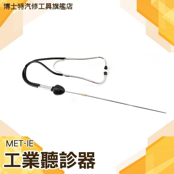 博士特汽修 聽針 漏水漏氣聽音探測 工業聽音器 擴音器 聽音桿 聽音棒 聽音器