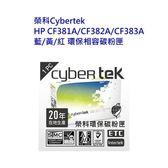 【新風尚潮流】 榮科 HP 312A 彩色 環保相容碳粉匣 Color LaserJet M476 用 HP-CM476