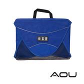AOU 防皺襯衫收納 商務旅行包 衣物折疊 收納包(深藍)66-033