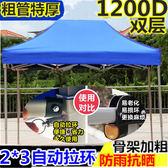 戶外折疊廣告遮陽棚 擺攤停車棚四角伸縮雨棚印字傘帳篷頂布 生活樂事館NMS