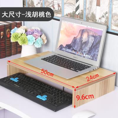 銀幕架 打印機架子桌面筆記本電腦增高架收納支架顯示器木置物墊高底座