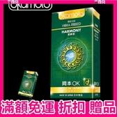 保險套 送潤滑液 避孕 薄型 Okamoto 岡本OK 夏夢型衛生套(10入裝) 保險套 衛生套