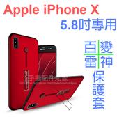 【內建指環扣】Apple iPhone X A1901、Xs A2097/A2101 5.8吋 百變雷神保護套/支架斜立/硬殼軟套/A1901/蘋果-ZY