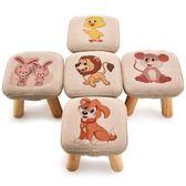 小矮板凳子換鞋凳實木布藝創意兒童成人小椅子沙發圓凳 韓菲兒