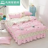 床裙四件套棉質床罩床裙式四件套床上床單被套全棉卡通可愛床套帶1.8m款1.5【鉅惠82折】