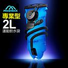 MoabRock正品戶外運動水袋【YA003】2L 便攜背包軟內膽 騎行登山飲水無味折疊塑膠