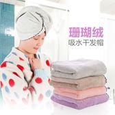 【TT】珊瑚絨乾發巾吸水毛巾浴帽 頭發快速乾發帽加厚速乾包頭巾