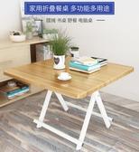 折疊桌簡易小方桌家用折疊餐桌吃飯桌便攜正方形飯桌簡約桌子 居享優品