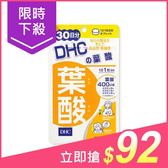 DHC 葉酸(30日份)【小三美日】原價$102