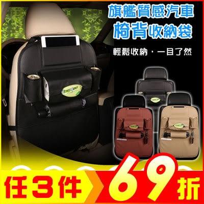 旗艦質感汽車椅背收納袋【KL16004】 99愛買小舖