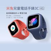 米兔兒童電話手錶3C 升級款 防水 智慧手錶 GPS 定位 通話 小愛同學 小米手環 可插SIM卡