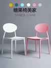 椅子家用現代簡約懶人塑膠凳子靠背椅北歐休閒椅網紅洽談餐椅LX 韓國時尚週