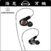 【海恩數位】日本鐵三角 E70 三單體平衡電樞 入耳式耳機 公司貨