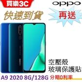 OPPO A9 2020 手機 8G/128G,送 空壓殼+玻璃保護貼,24期0利率