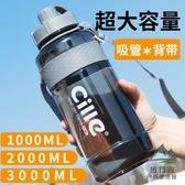 超大容量塑料水杯帶吸管便攜戶外運動健身太空杯子【步行者戶外生活館】