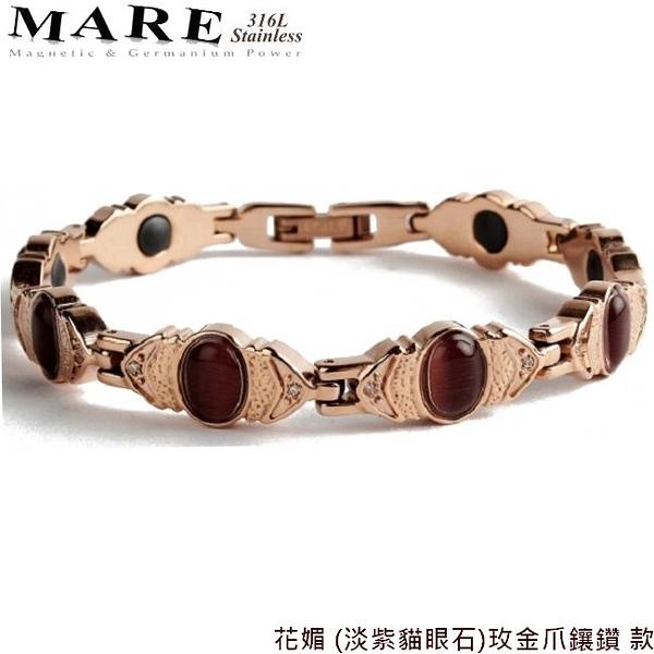 【MARE-316L白鋼】系列:花媚 (淡紫貓眼石)玫金爪鑲鑽 款