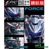 機車兄弟【EPIC FORCE 大燈貼片 電五彩】