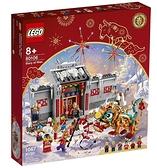 樂高LEGO 亞洲節慶 年獸的故事 80106 TOYeGO 玩具e哥