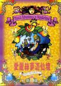 看世界文學名著學英文(3):愛麗絲夢遊仙境(書+CD+CD-R)