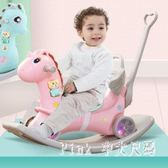 兒童搖搖馬1-6歲周歲禮物寶寶室內家用玩具嬰幼兒加大加厚木馬車 JY7376【Pink中大尺碼】