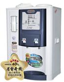 【艾來家電】 【分期0利率+免運】晶工10.5L節能光控智慧溫熱開飲機 JD-3713
